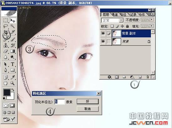 优化MM的眉毛、睫毛、眼睛