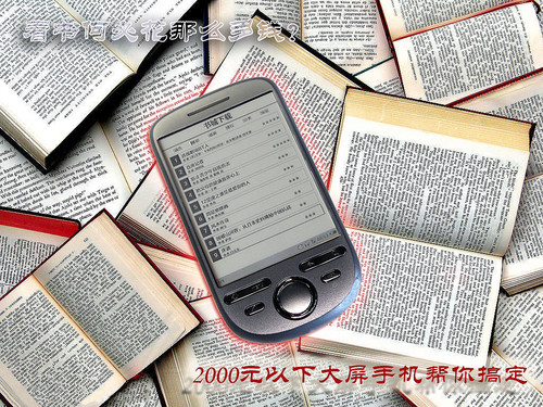 没钱别用电子书 8款大屏幕陪读手机推荐
