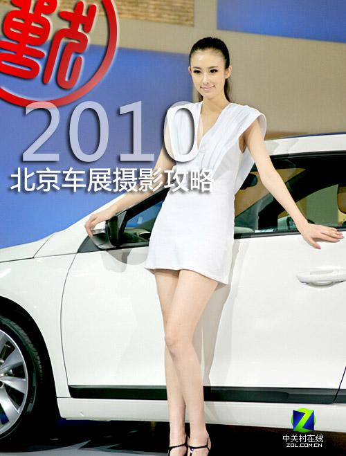 虎年拍兽 盛世2010北京国际车展摄影攻略