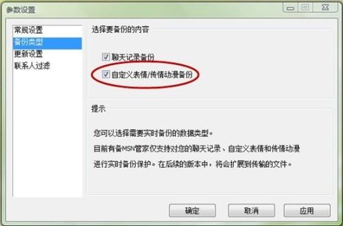 聊天智能更省心 有备MSN管家首测