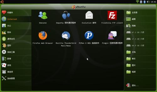 上网本装备Linux:五大发行版任你挑