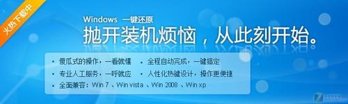 雨林木风 Windows一键还原新版本发布