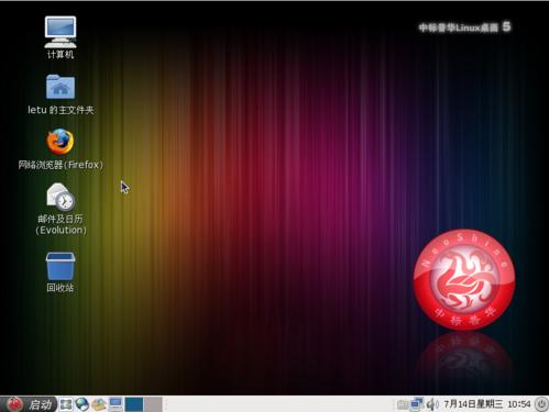 简单粗暴的国产OS 中标普华桌面Linux试用