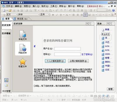 金山WPS Office 2009个人版评测报告
