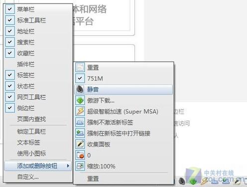 用傲游打造一款父母专用浏览器