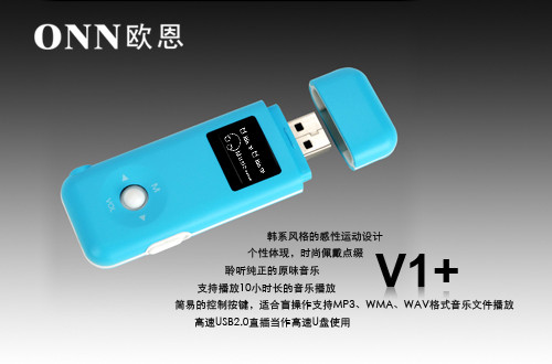 MP3中的白领丽人!ONN(欧恩)V1+闪亮上市