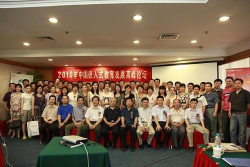 2010年中国嵌入式教育发展高峰论坛落幕