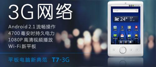 智器T7-3G平板电脑降价 统一售1699元