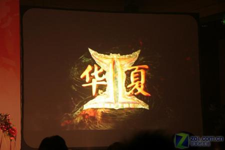 《华夏II》动画现场演示