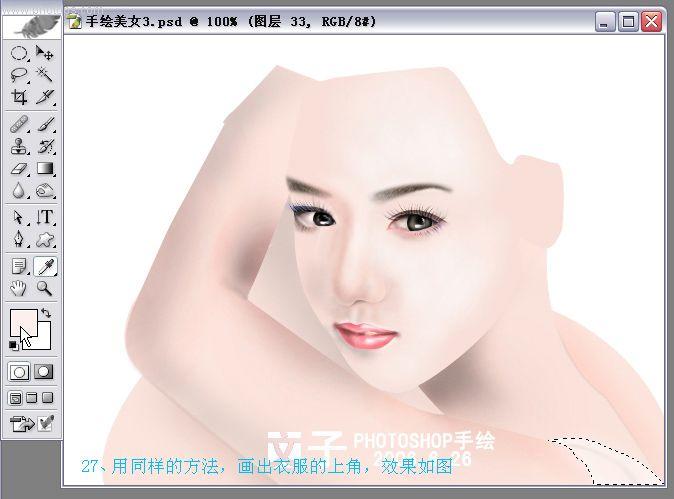 【高清图】 photoshop实例教程手绘封面古典美女图3
