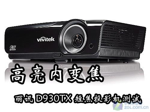 高亮内变焦 丽讯D930TX短焦投影机测试