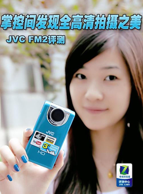 掌控间发现全高清拍摄之美 JVC FM2评测