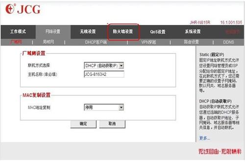 JCG捷希无线路由器的虚拟服务器设置
