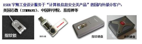 宇朔工业设计为消费电子产品出口创汇做贡献