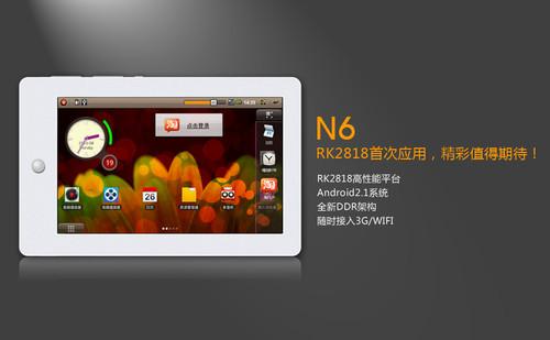 N6华丽上市 原道首款Android2.1平板