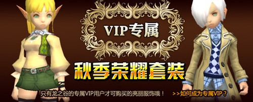 VIP专属荣耀套装登场 专属称号限量珍藏