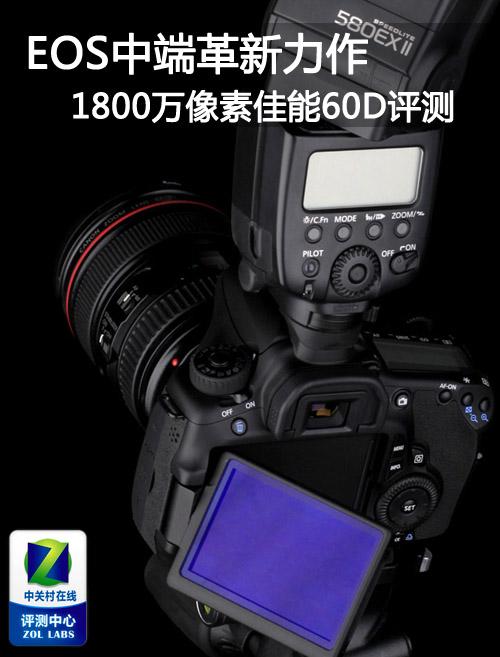 EOS中端革新力作 1800万像素佳能60D评测