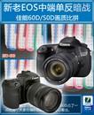 新老EOS中端暗战 佳能60D/50D画质比拼