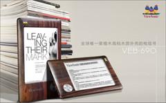 优派紫檀木电纸书VEB-690现售2380元