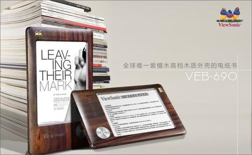 优派紫檀木电纸书VEB-690简单评测
