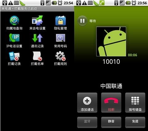 来电通-快意人生Android必备八款手机软件推荐