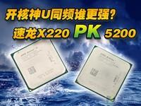 AMD艰难的决定!速龙X220 PK 速龙5200