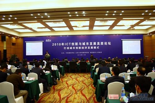 创新发展 2010年ICT高层论坛在张家港隆重召开