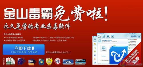 金山毒霸成4亿中国网民的首选杀毒软件