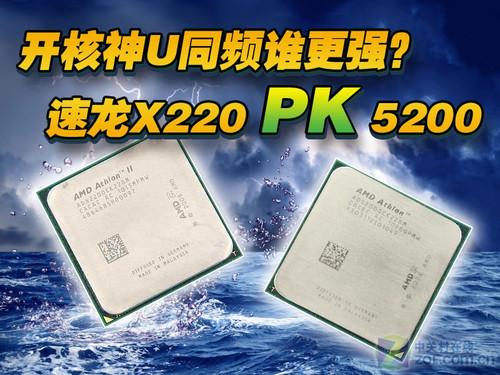 很艰难的决定!速龙X220 PK 速龙5200