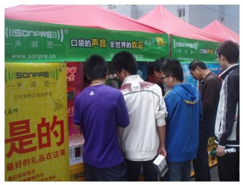 声湃思聚焦2010中国(杭州)国际电脑节