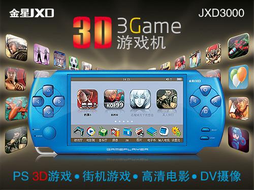 火爆PS 3D游戏机 金星新品JXD3000即将上市