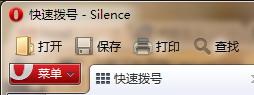 定制自己的Opera 史上最快浏览器详评