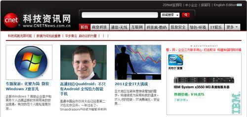 CBSi(中国)科技群组网站总经理简介