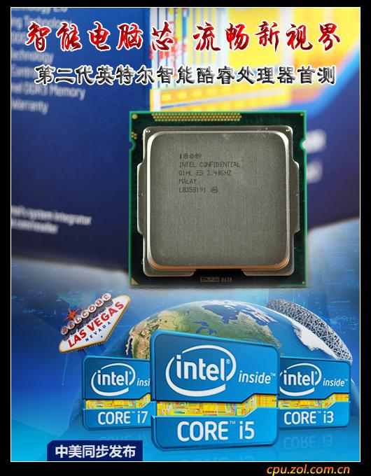 智能电脑芯 第二代智能酷睿处理器