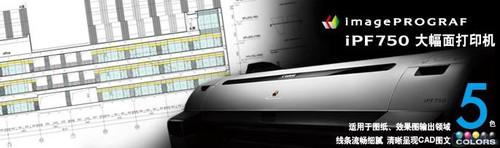 佳能iPF750助力陕西省建筑设计研究院