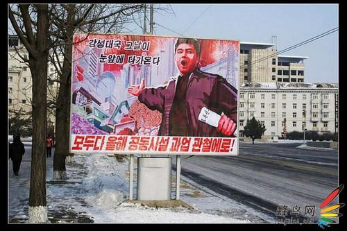 朝鲜街头宣传画/标语欣赏