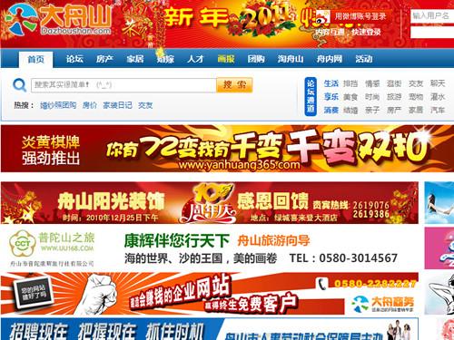 大舟山总经理:用户数据对地方网站至关重要