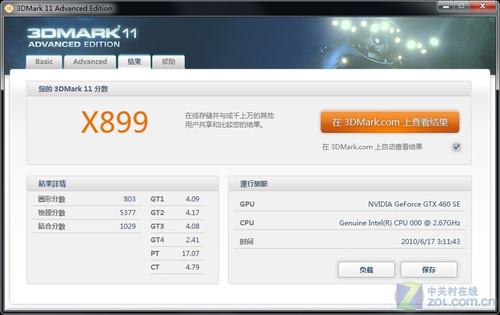 超频改变命运 999元GTX460SE性能大爆发