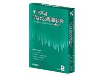 卡巴斯基 Mac反病毒软件