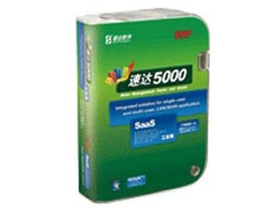 速达 SaaS 5000(商业版)