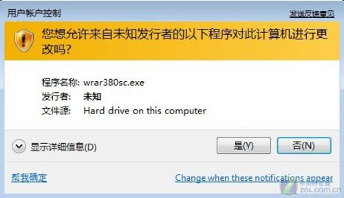 改善的UAC Windows7安全性再次提升