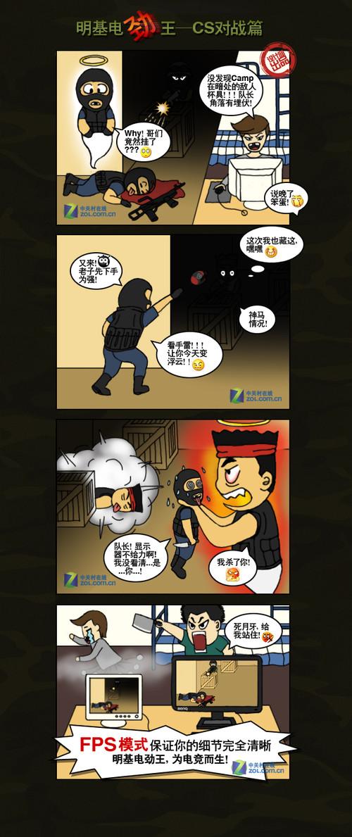 cs对战篇》的四个漫画中,我们采用了大家熟知的游戏反恐精英