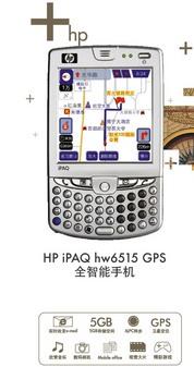 HP hw6515导航完美休闲周末