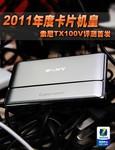 2011年度卡片机皇 索尼TX100V评测首发