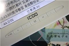 """会读的""""字""""全都行!我叫ICOO电子书"""