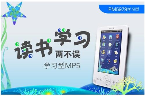 月光宝盒PM5979彩屏电子书学习型重装上阵