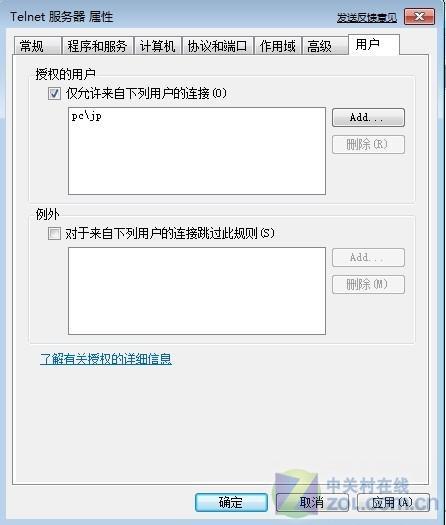 深入解读正版Windows7的Telnet功能