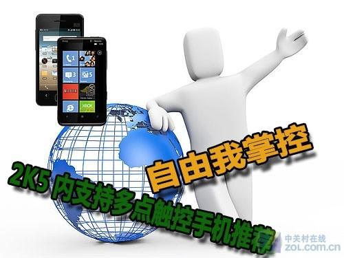 自由我掌控 2K5内支持多点触控手机推荐