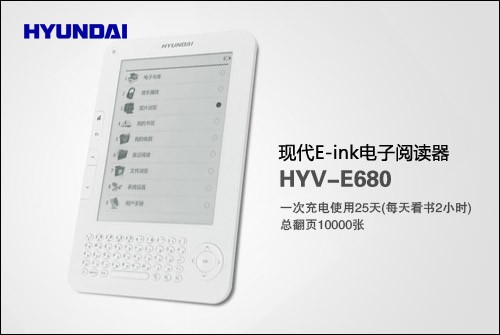 """""""芯""""至上 飞芯E-INK墨水屏现代E680报价798元"""