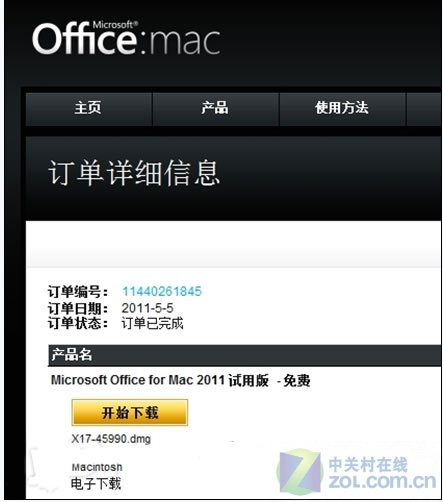 Office for Mac 2011中文版如何下载?